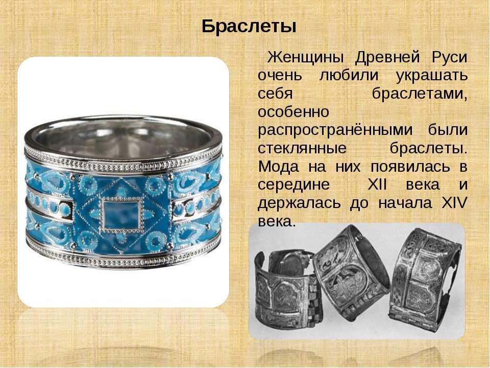 Браслеты Женщины Древней Руси очень любили украшать себя браслетами, особенно...