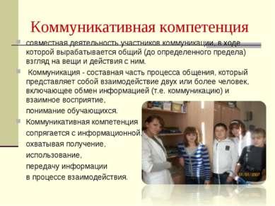 Коммуникативная компетенция совместная деятельность участников коммуникации, ...