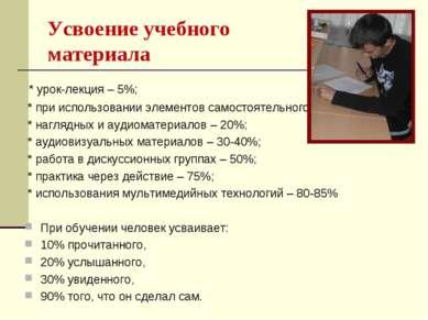 Усвоение учебного материала * урок-лекция – 5%; * при использовании элементов...