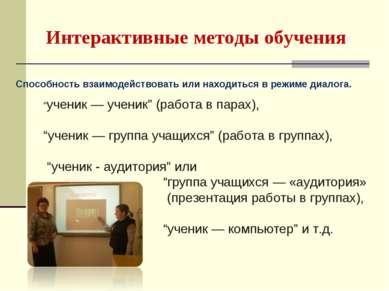 Интерактивные методы обучения Способность взаимодействовать или находиться в ...