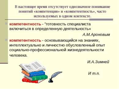 В настоящее время отсутствует однозначное понимание понятий «компетенция» и «...