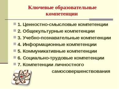 Ключевые образовательные компетенции 1. Ценностно-смысловые компетенции 2. Об...
