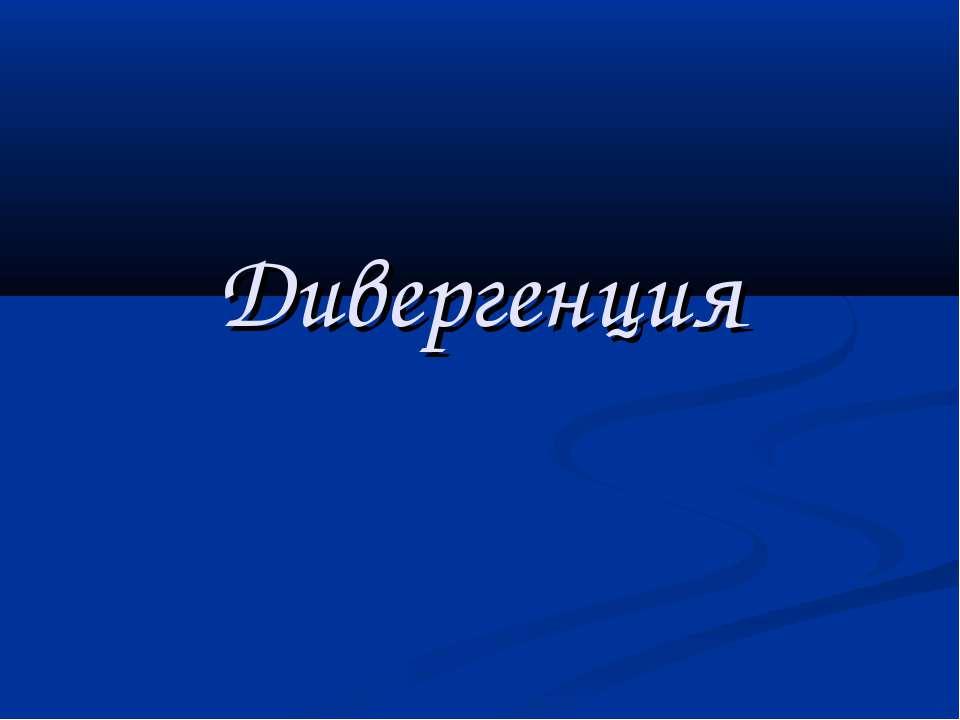 Дивергенция