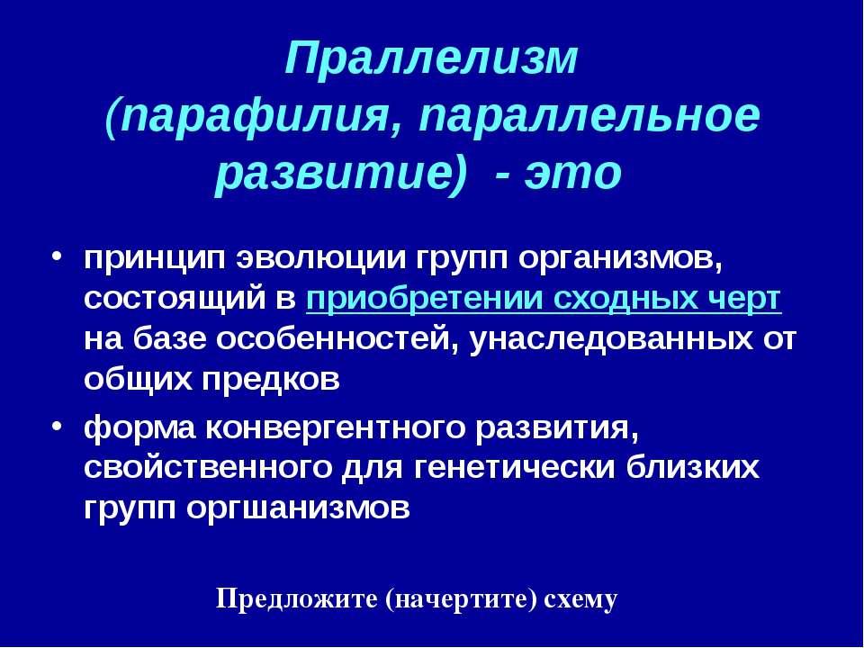 Праллелизм (парафилия, параллельное развитие) - это принцип эволюции групп ор...
