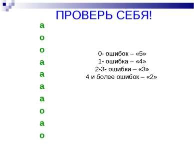 ПРОВЕРЬ СЕБЯ! 0- ошибок – «5» 1- ошибка – «4» 2-3- ошибки – «3» 4 и более оши...