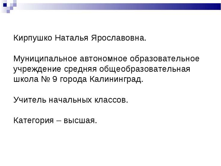 Кирпушко Наталья Ярославовна. Муниципальное автономное образовательное учрежд...