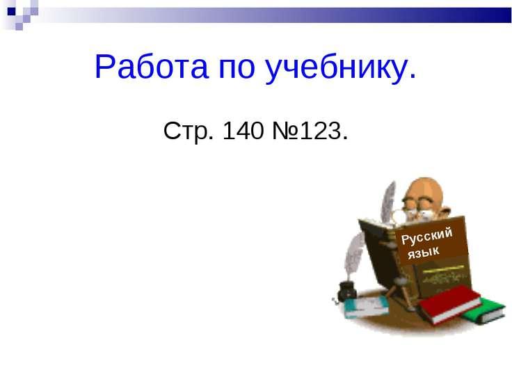 Работа по учебнику. Стр. 140 №123. Русский язык