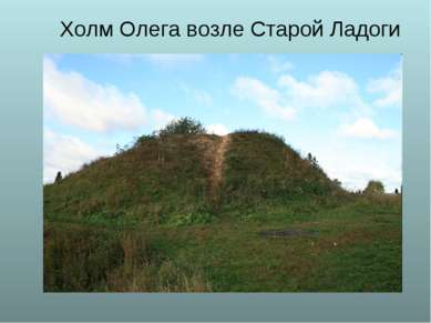 Холм Олега возле Старой Ладоги