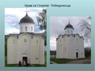 Храм св.Георгия Победоносца