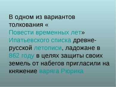 В одном из вариантов толкования «Повести временных лет» Ипатьевского списка д...