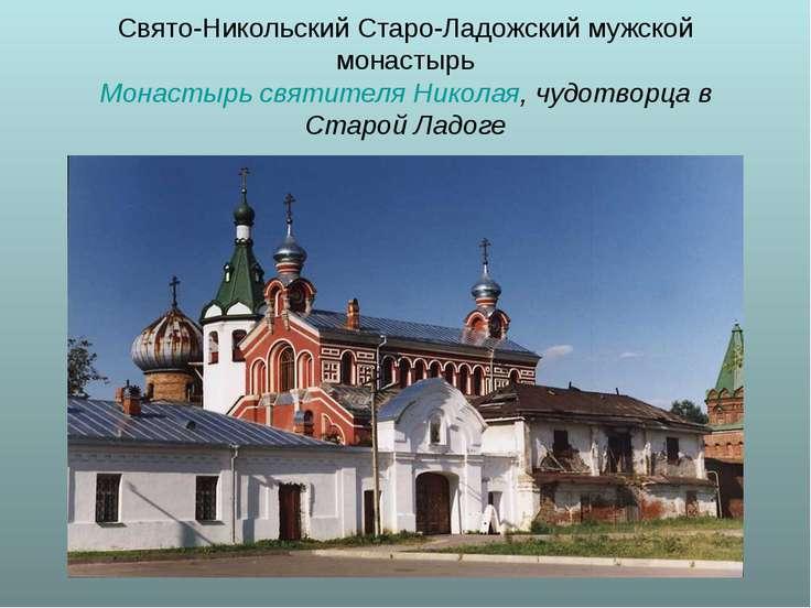 Свято-Никольский Старо-Ладожский мужской монастырь Монастырь святителя Никола...