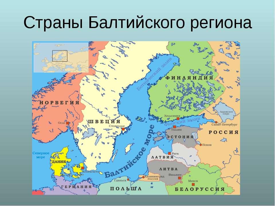 Страны Балтийского региона