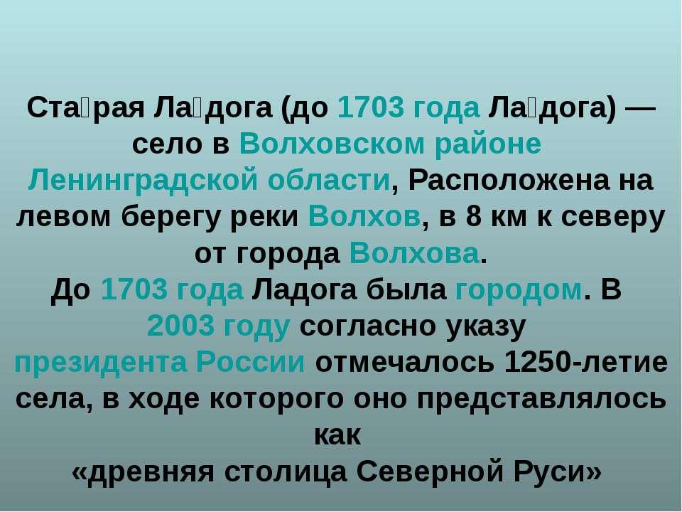 Ста рая Ла дога (до 1703 года Ла дога)— село в Волховском районе Ленинградск...