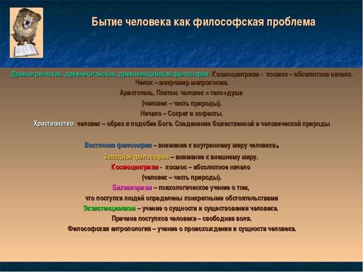 Бытие человека как философская проблема Древнегреческая, древнекитайская, дре...