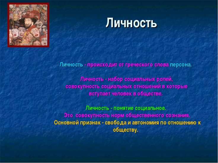 Личность Личность - происходит от греческого слова персона. Личность - набор ...