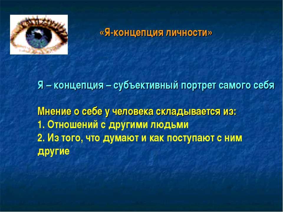 «Я-концепция личности» Я – концепция – субъективный портрет самого себя Мнени...
