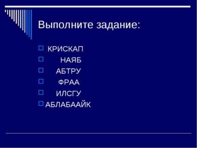 Выполните задание: КРИСКАП НАЯБ АБТРУ ФРАА ИЛСГУ АБЛАБААЙК