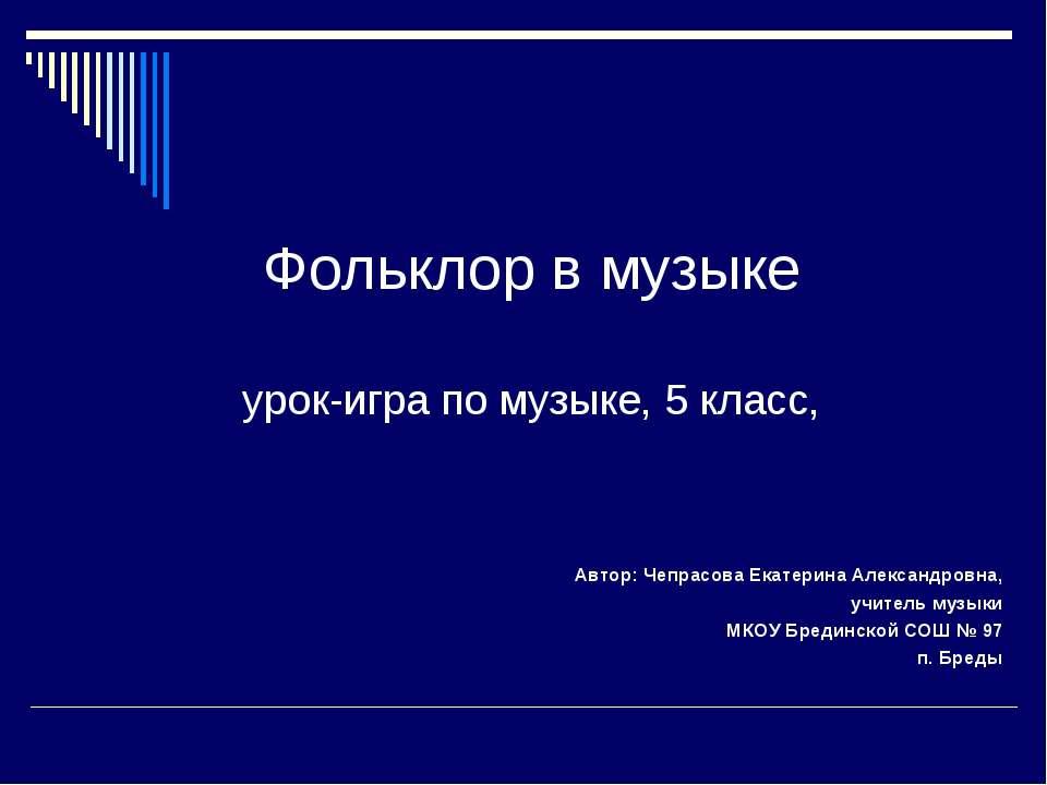 Автор: Чепрасова Екатерина Александровна, учитель музыки МКОУ Брединской СОШ ...