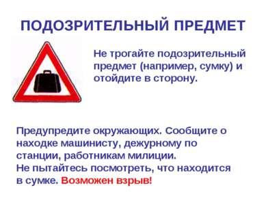 ПОДОЗРИТЕЛЬНЫЙ ПРЕДМЕТ Не трогайте подозрительный предмет (например, сумку) и...