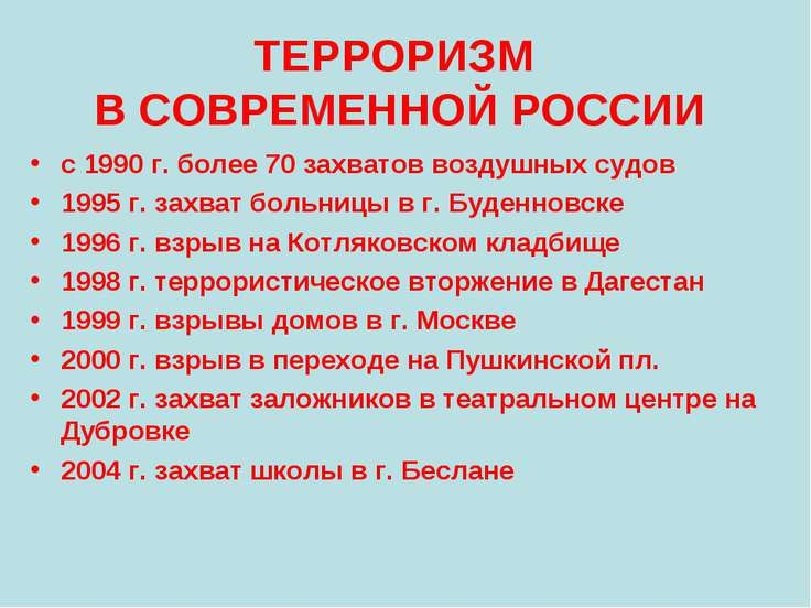 ТЕРРОРИЗМ В СОВРЕМЕННОЙ РОССИИ с 1990 г. более 70 захватов воздушных судов 19...