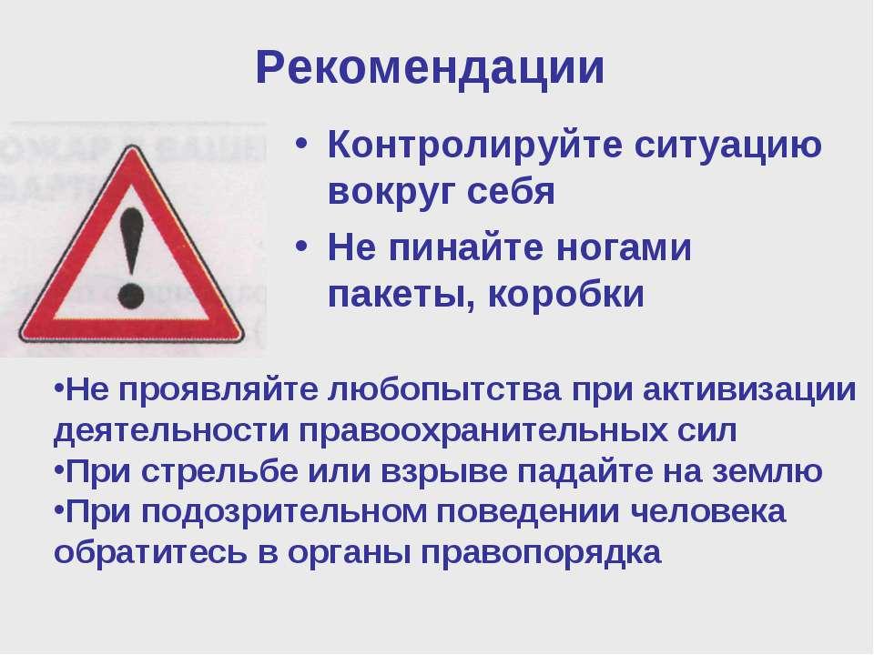Рекомендации Контролируйте ситуацию вокруг себя Не пинайте ногами пакеты, кор...