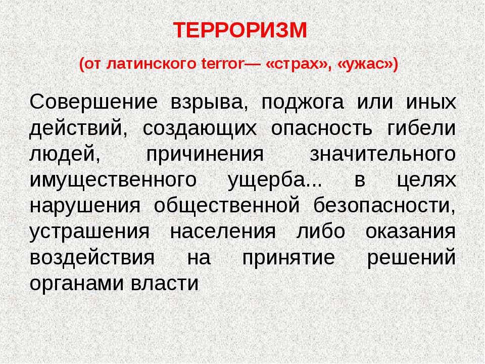 ТЕРРОРИЗМ (от латинского terror— «страх», «ужас») Совершение взрыва, поджога ...