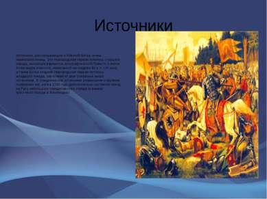 Источники Источники, рассказывающие о Невской битве, очень немногочисленны. Э...