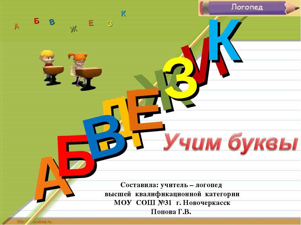 Д А И Б В Ж Е З К А Б В Ж З Е К http://aida.ucoz.ru Составила: учитель – лого...