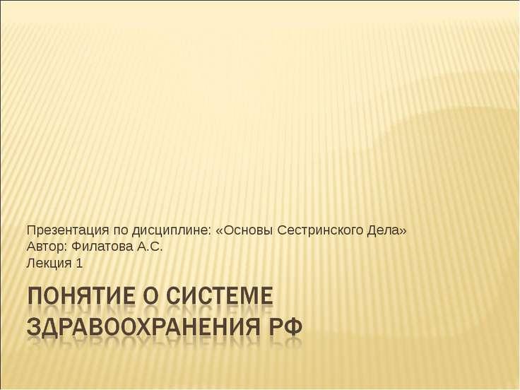 Презентация по дисциплине: «Основы Сестринского Дела» Автор: Филатова А.С. Ле...