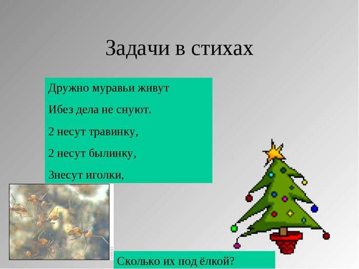 Задачи в стихах Дружно муравьи живут Ибез дела не снуют. 2 несут травинку, 2 ...