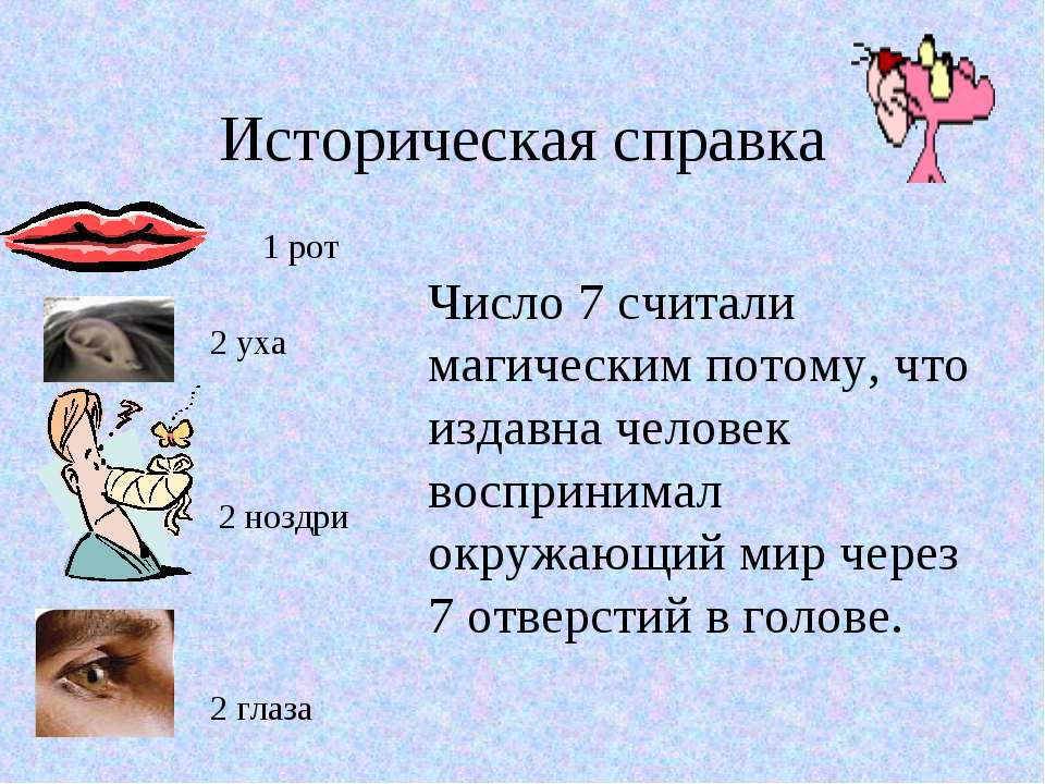 Историческая справка 1 рот 2 уха 2 ноздри 2 глаза Число 7 считали магическим ...