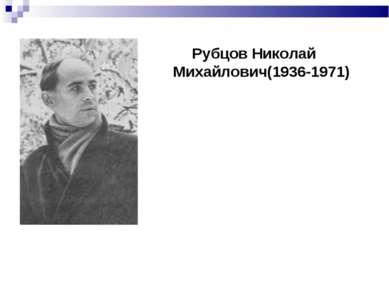 Рубцов Николай Михайлович(1936-1971)