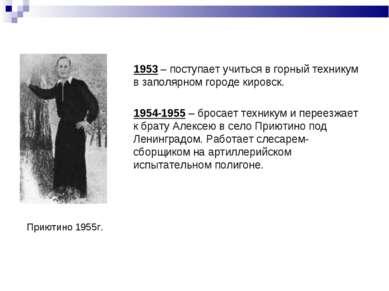 1953 – поступает учиться в горный техникум в заполярном городе кировск. 1954-...