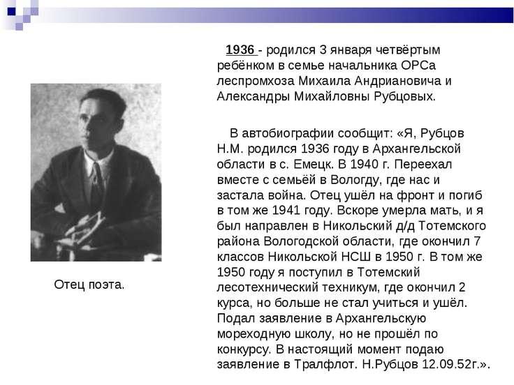 Отец поэта. 1936 - родился 3 января четвёртым ребёнком в семье начальника ОРС...
