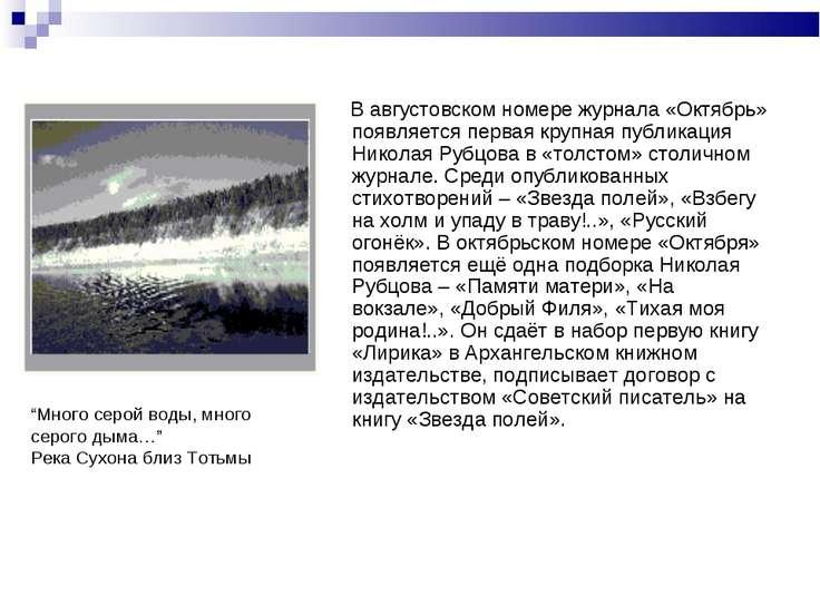 В августовском номере журнала «Октябрь» появляется первая крупная публикация ...