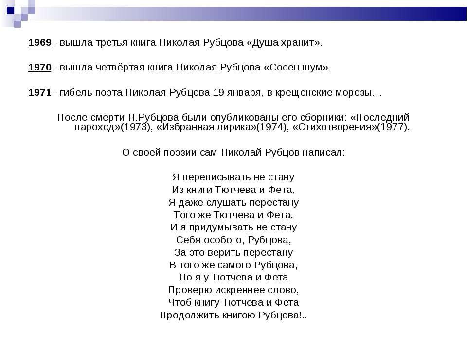 1969– вышла третья книга Николая Рубцова «Душа хранит». 1970– вышла четвёртая...