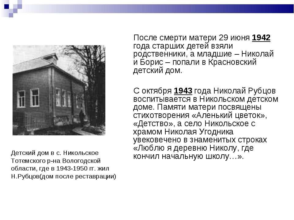После смерти матери 29 июня 1942 года старших детей взяли родственники, а мла...