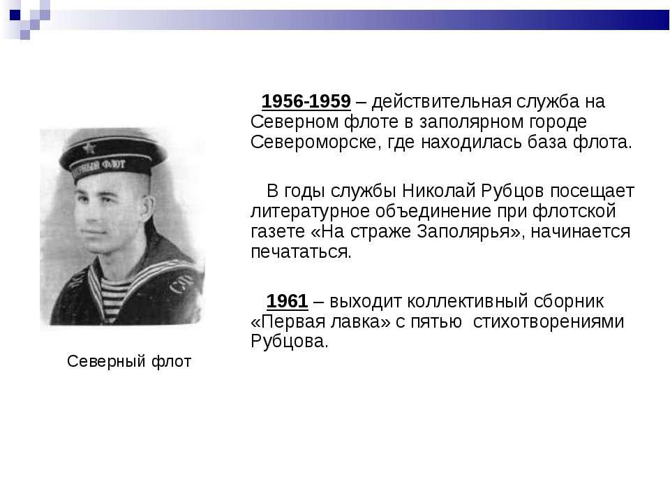 1956-1959 – действительная служба на Северном флоте в заполярном городе Север...