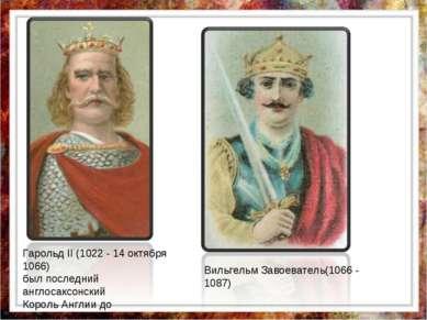 Гарольд II (1022 - 14 октября 1066) был последний англосаксонский Король Англ...