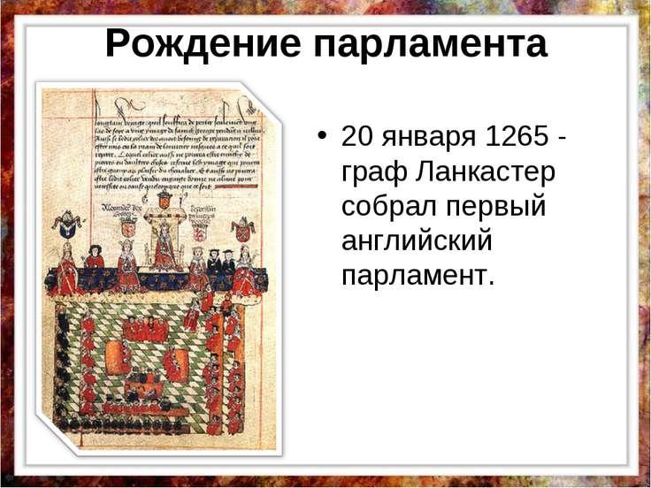 Рождение парламента 20 января 1265 - граф Ланкастер собрал первый английский ...