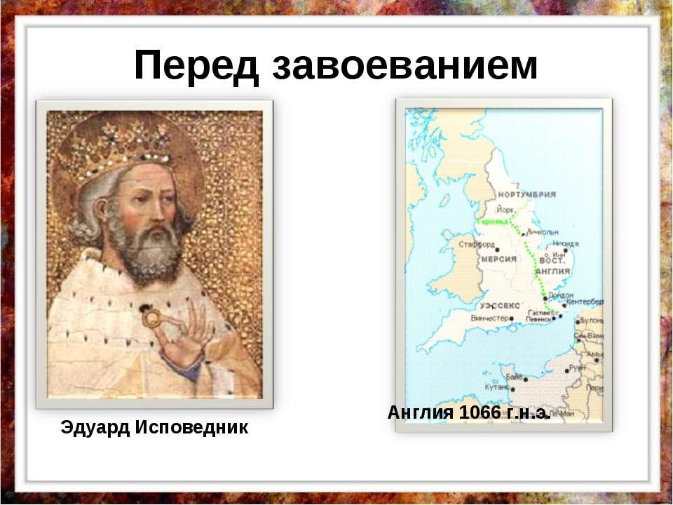 Перед завоеванием Эдуард Исповедник