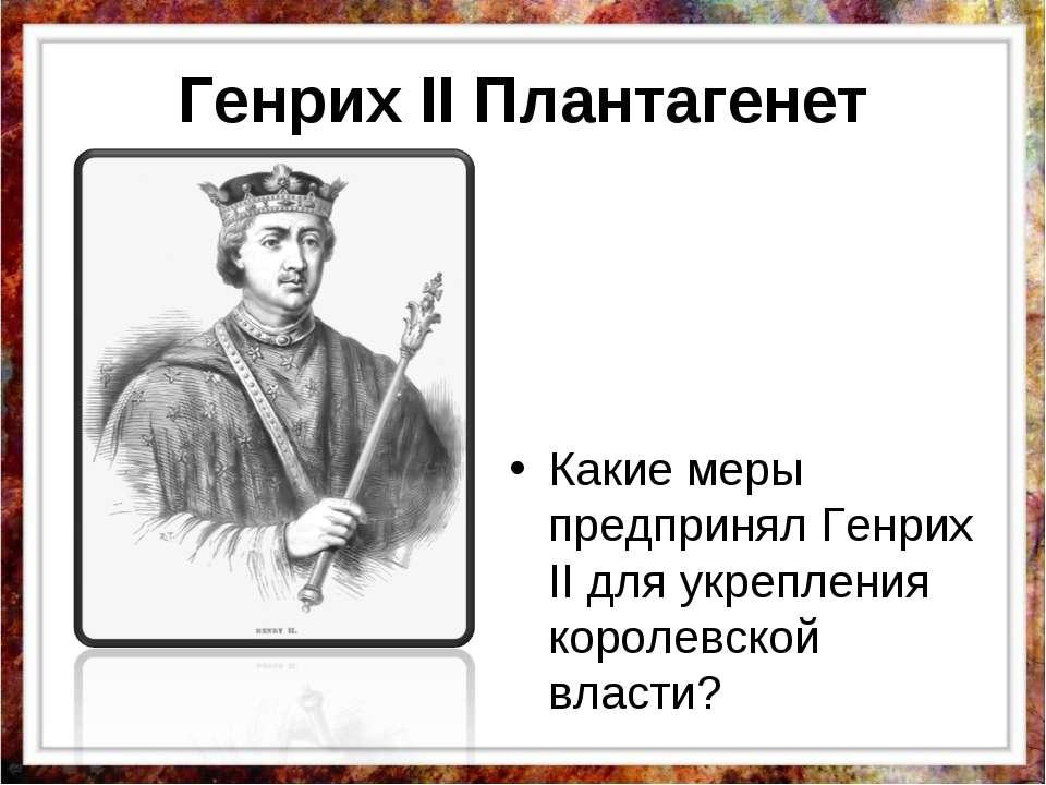 Генрих II Плантагенет Какие меры предпринял Генрих II для укрепления королевс...