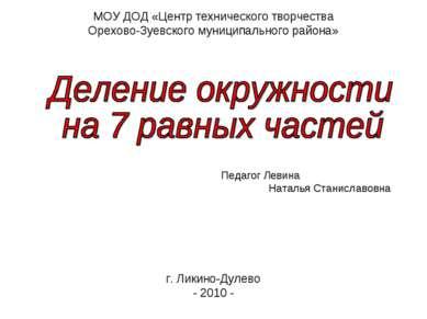 МОУ ДОД «Центр технического творчества Орехово-Зуевского муниципального район...
