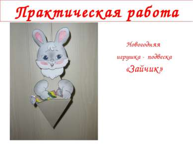 Практическая работа Новогодняя игрушка - подвеска «Зайчик»