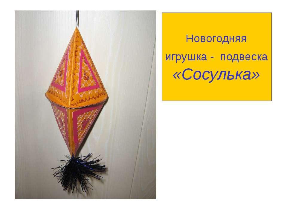 Новогодняя игрушка - подвеска «Сосулька»