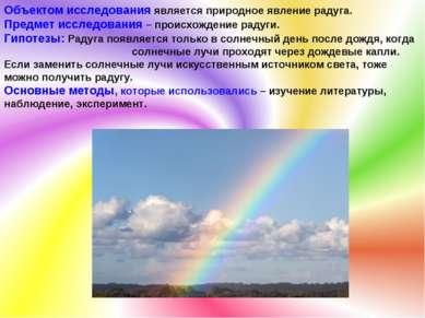 Объектом исследования является природное явление радуга. Предмет исследования...