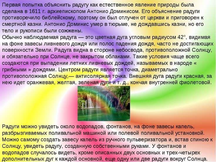 Первая попытка объяснить радугу как естественное явление природы была сделана...