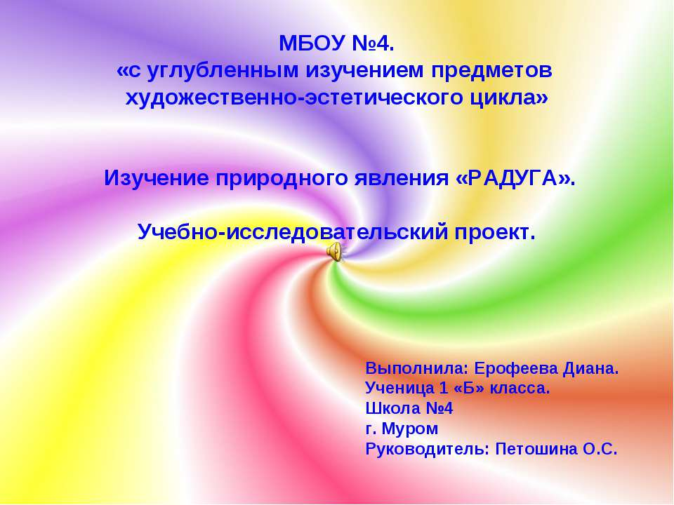 МБОУ №4. «с углубленным изучением предметов художественно-эстетического цикла...