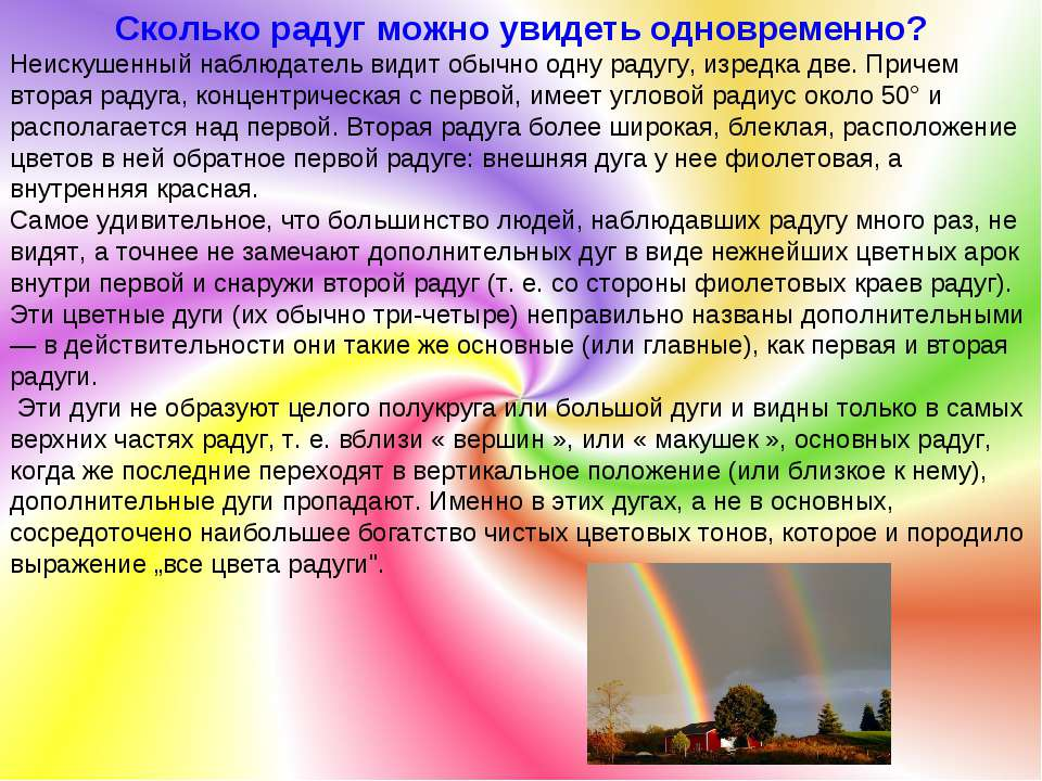 Сколько радуг можно увидеть одновременно? Неискушенный наблюдатель видит обыч...