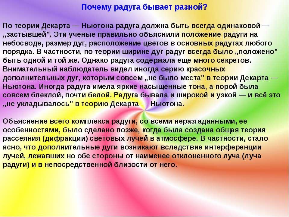 Почему радуга бывает разной? По теории Декарта — Ньютона радуга должна быть в...